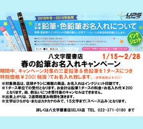 八文字屋書店『三菱鉛筆 春のお名入れキャンペーン』