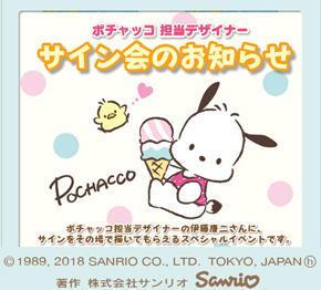 Sanrio GIFT GATE『ポチャッコ 担当デザイナーサイン会』
