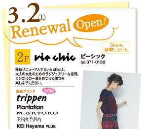 Renewal Open!『2F vie chic』