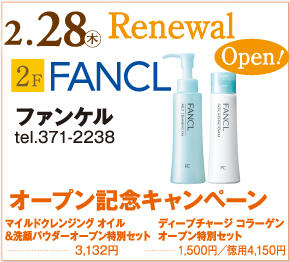Renewal Open!『2F FANCL』