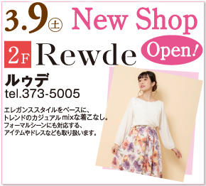 New Shop Open!『2F Rewde』