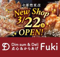 New Shop 3/22(金) OPEN!『点心&からあげ Fuki』