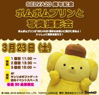 Sanrio GIFT GATE『ポムポムプリンと写真撮影会』