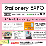 八文字屋書店『Stationery Expo』