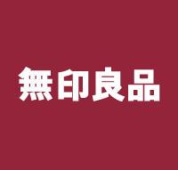 無印良品『無印良品泉中央セルバ店限定日専連セルバカードペイバックキャンペーン』