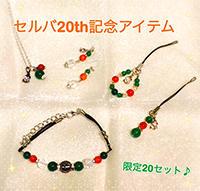 STONE MARKET『セルバ20周年記念☆限定アイテム』