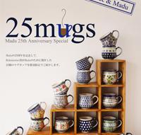Madu『Madu 25th Anniversary Special』