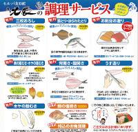 魚の北辰/北辰鮨『魚の北辰の調理サービス』