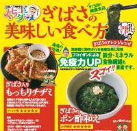 魚の北辰/北辰鮨『くちコミグルメ!ぎばさの美味しい食べ方』