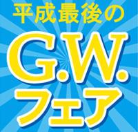 Green Parks sara『平成最後のGWフェア』