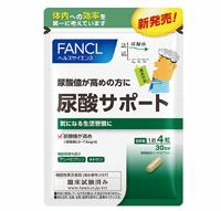 FANCL『尿酸サポート新発売!』ご案内