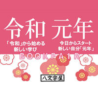 八文字屋書店『「令和」から始める新しい学び・今日からスタート「自分元年」』BOOKフェア