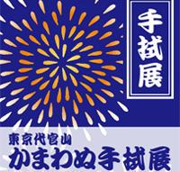 八文字屋書店 『東京代官山 かまわぬ手拭展』