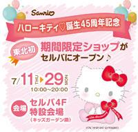 Sanrio GIFT GATE『ハローキティ♡誕生45周年記念』