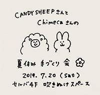 Culier『CANDY SHEEPさんとChimecaさんの「夏休み手づくり会」』