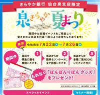 きらやか銀行仙台泉支店『きらやか夏まつり』
