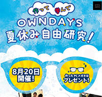 OWNDAYS『自分だけのメガネ作り!作って学んでOWNDAYS夏休み自由研究』