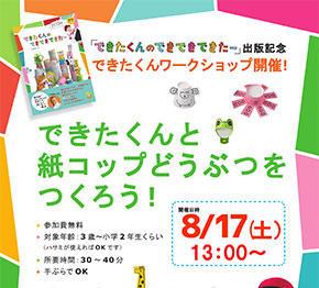八文字屋書店『できたくんのできできできた~』出版記念 できたくんワークショップ開催!