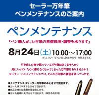 八文字屋書店『「セーラー万年筆 ペンメンテナンス」のお知らせ』