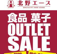 北野エース『食品 菓子 OUTLET SALE』