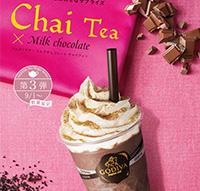 GODIVA『ショコリキサー ミルクチョコレート チャイティー』