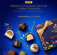 GODIVA『ゴディバ チョコレート カーニバル トリュフ コレクション』