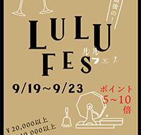 Lourdes『恒例大イベント「ルルフェス」』