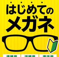 メガネスーパー『はじめてのメガネもお任せください!!』
