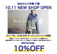 New Shop Open!『Bou Jeloud』