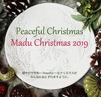 Madu『Christmas 2019』
