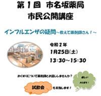 市名坂薬局『令和2年1月第1回公開市民講座の案内』