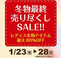 Fabric Jam『冬物最終売り尽くしSALE!!』
