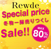 Rewde 『Special price 冬物一掃売りつくしSale!!』