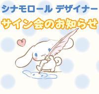 Sanrio GIFT GATE 『サイン会のお知らせ』