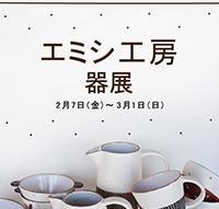 Madu『エミシ工房器展』