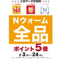 ニトリ デコホーム『Nウォーム全品 ポイント5倍キャンペーン開催』