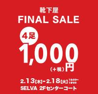 靴下屋『FINAL SALE』