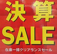STONE MARKET 『!!決算セール開催!!』