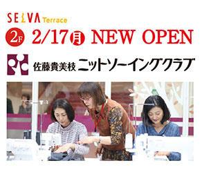 2/17 NEW SHOP OPEN!『佐藤貴美枝ニットソーイングクラブ』