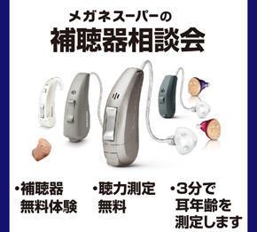 セルバテラス 2F メガネスーパー『補聴器相談会』