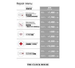 セルバテラス 2階 THE CLOCK HOUSE『止まっているお時計ございませんか?』