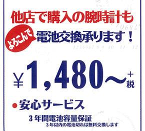 セルバテラス 2階 THE CLOCK HOUSE『電池交換承ります!!』