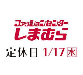 セルバテラス3階 しまむら『1/17(水)定休日』