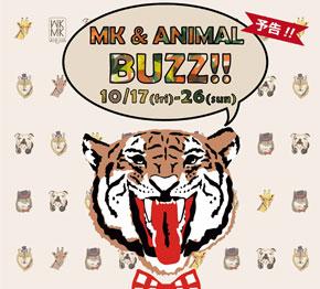 2F MK ミッシェルクラン『MK & ANIMAL BUZZ フェア』