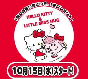 4F Sanrio GIFT GATE 『毎月15日はBIGステッカープレゼントの日♪』
