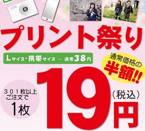5F 写真屋さん45デジタルコンビニ 『プリント半額キャンペーン』