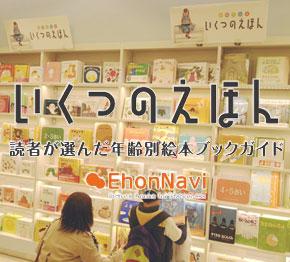 5F 八文字屋書店『「いくつのえほん」フェア、始めました。』