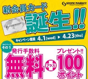 3Fストーンマーケット『10倍ポイントフェア開催中』