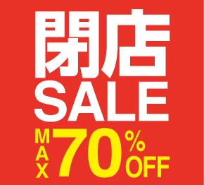 3階 GLASSLINE「閉店セール最大70%OFF」