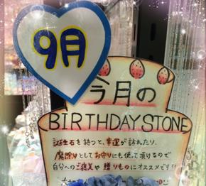 3Fストーンマーケット『9月誕生石コーナー』